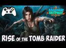 RISE of the TOMB RAIDER 2 серия XBOX ONE X