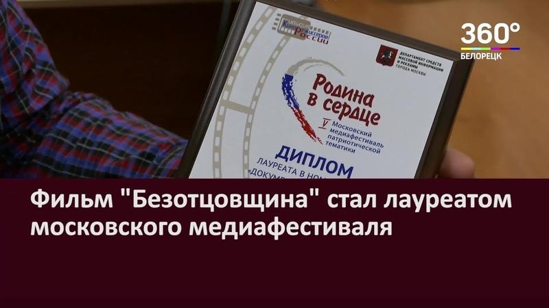 Фильм Безотцовщина стал лауреатом московского медиафестиваля