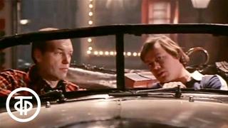 """Песня """"Огни большого города"""" из кинофильма """"Трест, который лопнул"""" (1982)"""