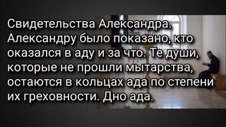 Мытарства Александра. Александру было показано, кто оказался в аду и за что. Кольца ада и его дно
