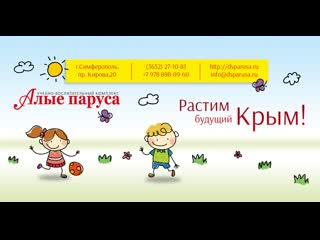 """частный детский сад г. Симферополь """"Алые паруса"""" видео-экскурсия"""