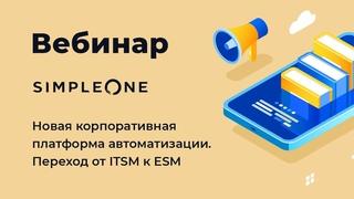 Вебинар «SimpleOne — новая корпоративная платформа автоматизации. Переход от ITSM к ESM»
