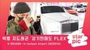 STARPIC 4K 빅뱅 지드래곤 '걷기만해도 FLEX' G DRAGON in Incheon Airport 20200124