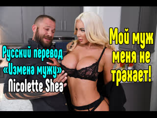 Nicolette Shea милфа большие сиськи big tits [Трах, all sex, por