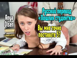 Anya Olsen порно секс молодая анал минет  порно минет анал большие сиськи латина секс порно анал минет большие сиськи