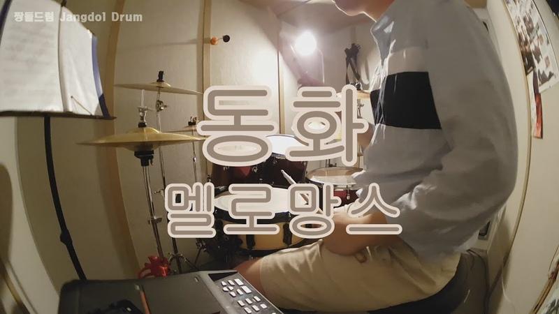 멜로망스(MeloMance)-동화(Tale) / 짱돌드럼 Jangdol Drum (드럼커버 Drum Cover, 드럼악보 Drum Score)