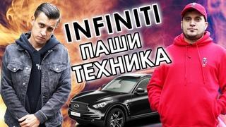 Сколько стоит тачка? Паша Техник и его Infiniti! Большой тест-драйв и интервью! На колесах в Финике!