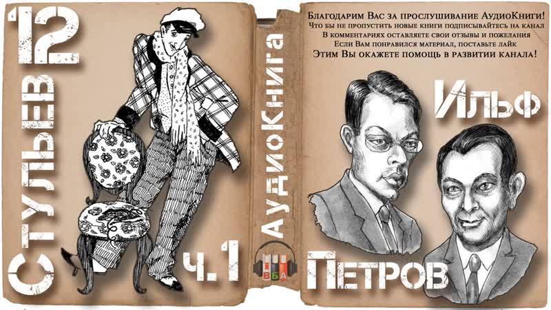 12 стульев Ильф и Петров Остап Бендер Аудиокнига ч.1