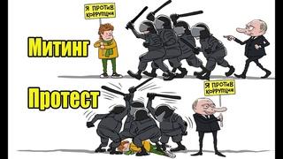 Почему не эффективны наши митинги. Взгляд со стороны. #митинг #протест #забастовка #путинизм #выборы
