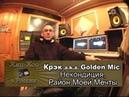 Серия 061: Крэк / Golden Mic part 01 (Некондиция, Район Моей Мечты) • Хип-Хоп В России: от 1-го Лица