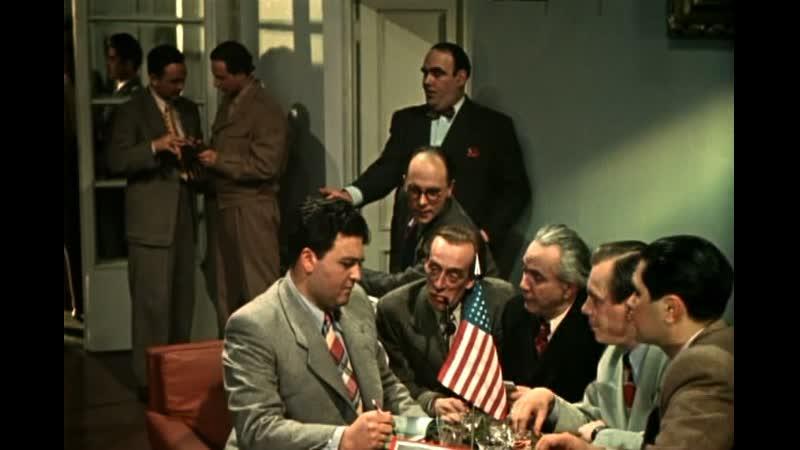 Прощай Америка 1951