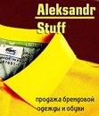 Личный фотоальбом Александра Александровича