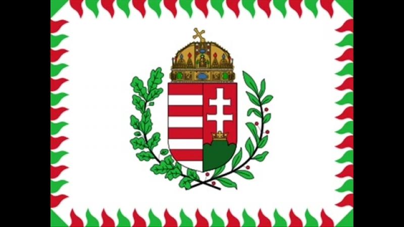Венгерский военный марш Rákóczi induló
