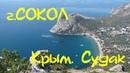 Подъем на Сокол из Нового Света. Крым.Судак. Где стоит побывать!
