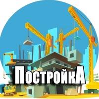 Постройка I Строительство и ремонт