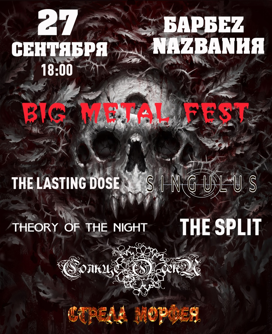 Афиша Самара 27.09 BIG METAL FEST в баре Без Названия