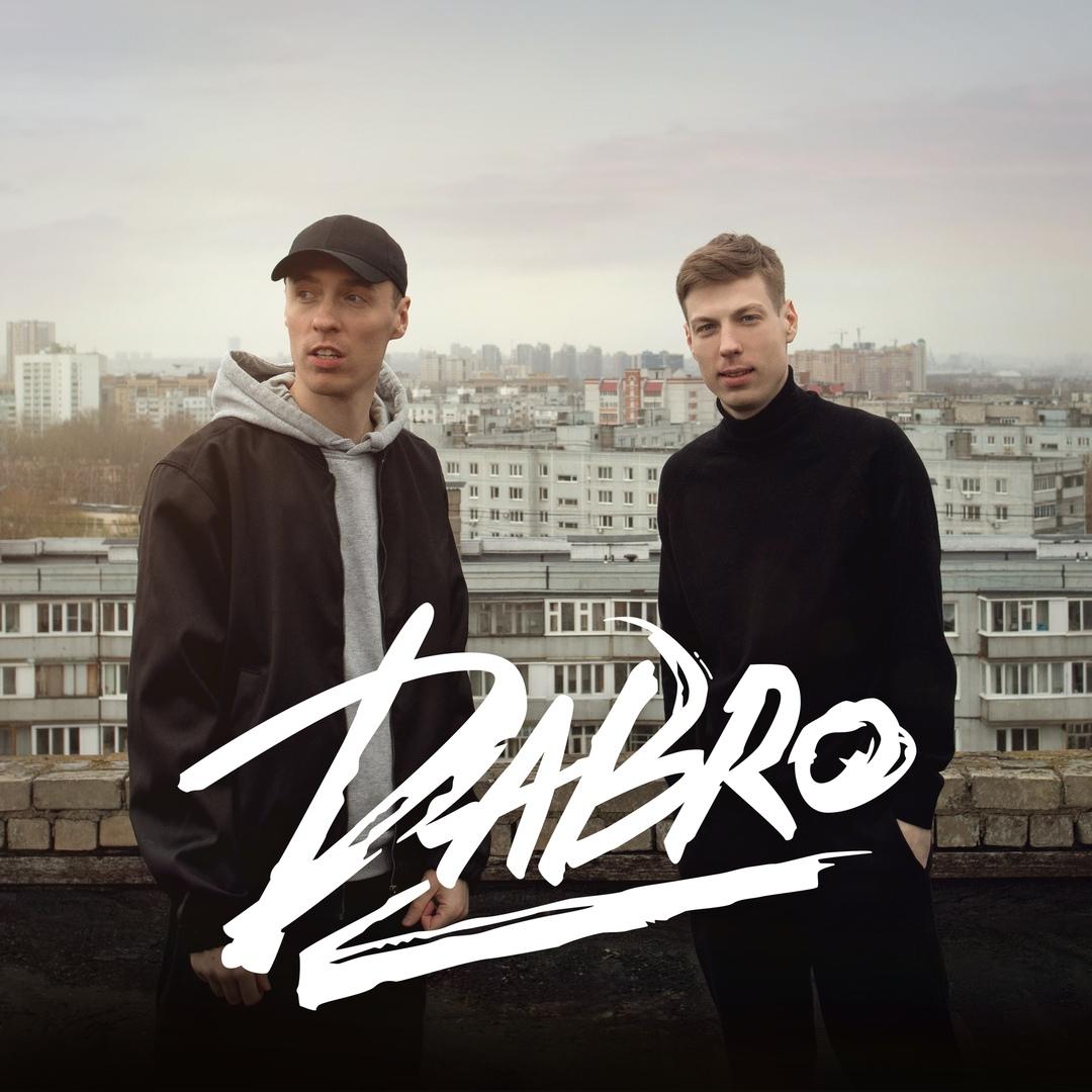 Афиша Калуга DaBro / Калуга / 6 ноября