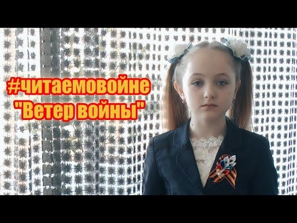 читаемовойне Ветер войны читает Ковалёва Ульяна