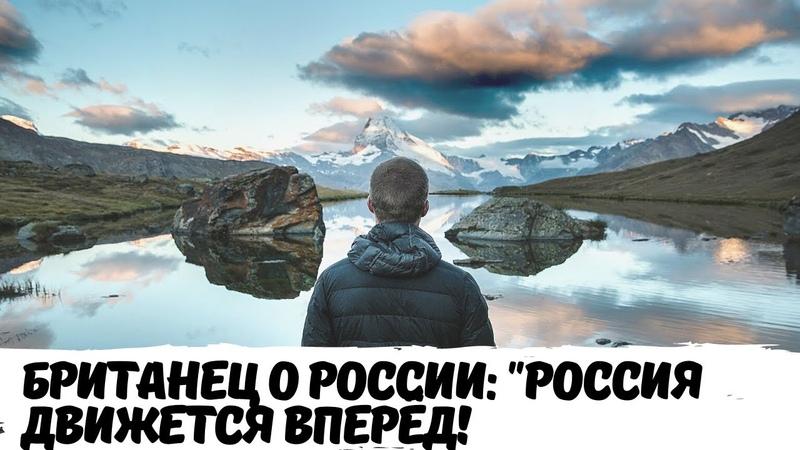 БРИТАНЕЦ О РОССИИ РОССИЯ ДВИЖЕТСЯ ВПЕРЁД МНЕ НРАВИТСЯ ЧТО В РОССИИ Я МОГУ БЫТЬ МУЖЧИНОЙ