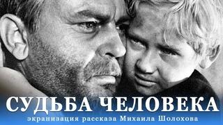 Судьба человека (1959г.)