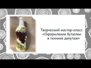 Творческий мастер-класс по оформлению стеклянной бутылки в технике декупаж | Ново-Переделкино
