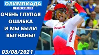 Олимпиада 2021 в Токио. Россиян нагло прогнали с соревнований по велоспорту. Интервью с нашими!