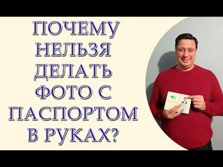 Почему нельзя фотографироваться с паспортом в руках