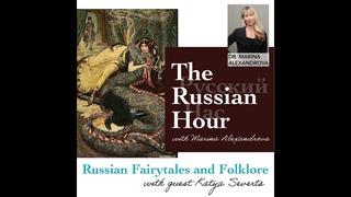 The Russian Hour with Marina Alexandrova - Katya Severts talks about Russian Fairy Tales