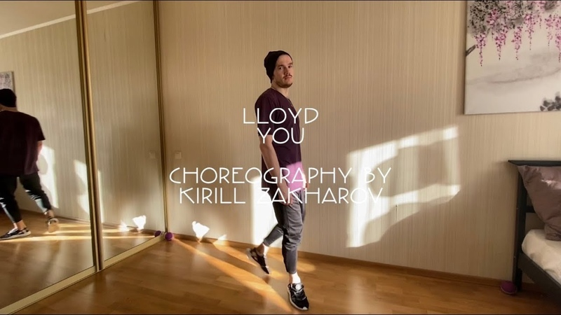 Lloyd You Choreography by Kirill Zakharov Dance by Sergey Jedi