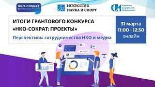 Результаты конкурса «НКО-СОКРАТ: проекты» и паблик-ток о возможностях взаимодействия НКО и СМИ