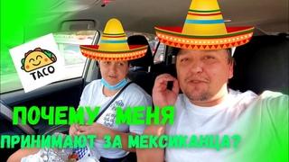 Почему во Флориде меня принимают за мексиканца? Переходим на буррито и тако.