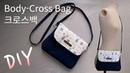 DIY 귀여운 크로스백 만들기 - How to make a Cute Body-Cross Bag /크로스백 패턴 그리기/다트넣기/수작50629
