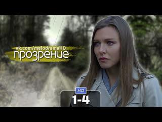 Пpoзpeнue / 2020 (мелодрама). 1-4 серия из 4 HD