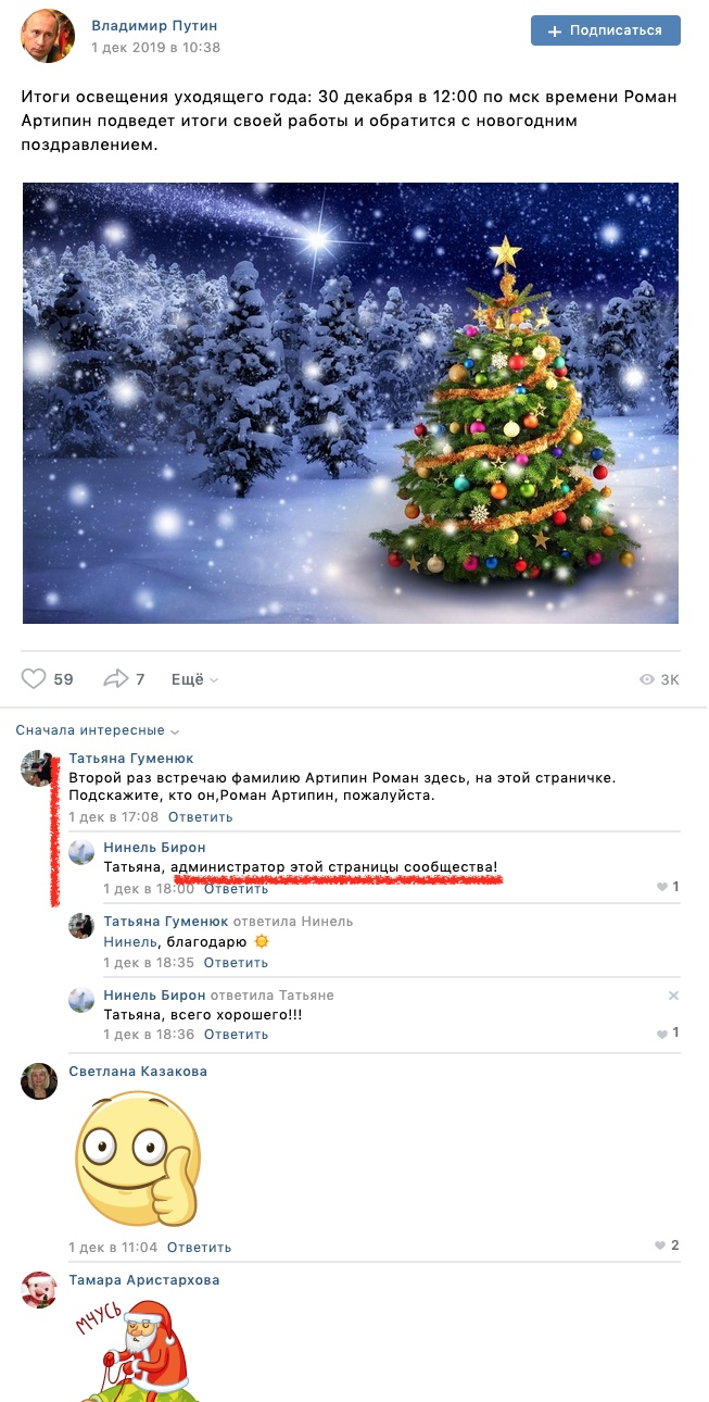МОД «АллатРа». Часть 3. Миссия «Президент РФ» или инструмент манипуляции доверием, изображение №13