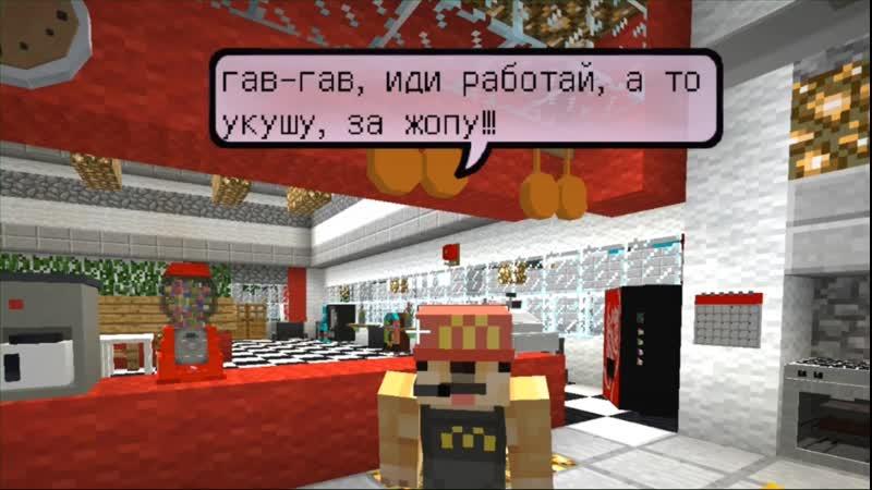 Директор и Чукс зависают в Minecraft забавные моменты