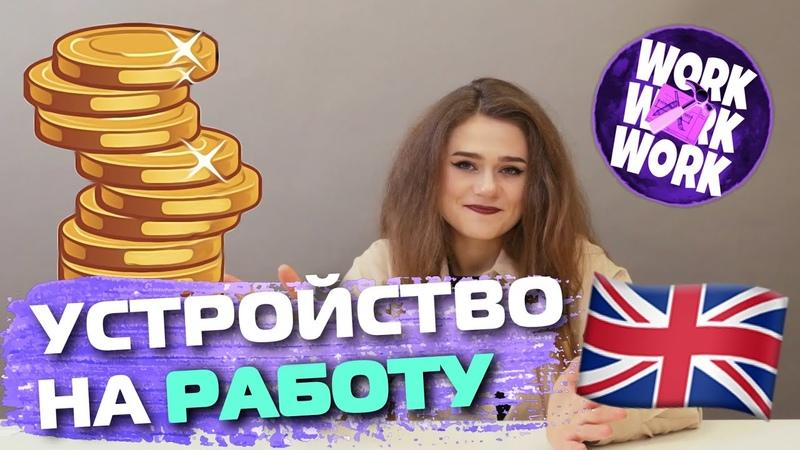 АНГЛИЙСКИЕ СЛОВА НА ТЕМУ EMPLOYMENT JOBS English grammar 23