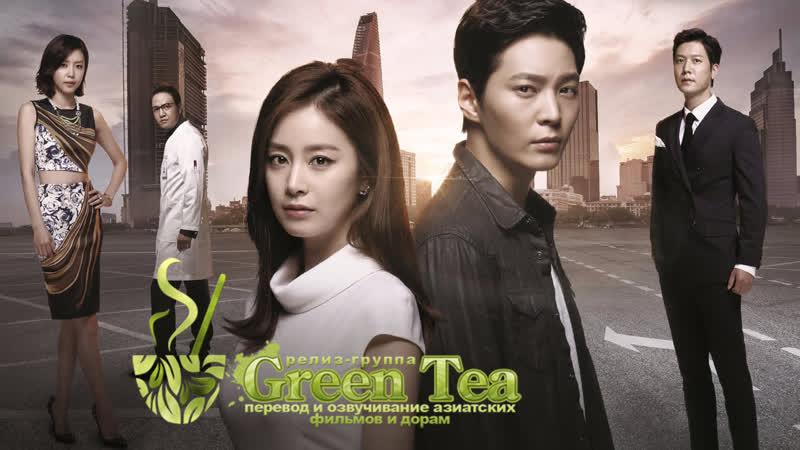 GREEN TEA Ён Паль подпольный доктор e12
