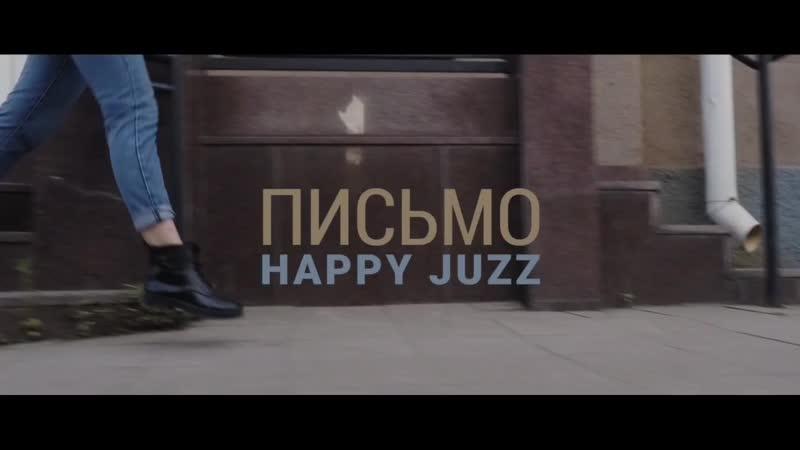 Happy Juzz - Письмо.mp4