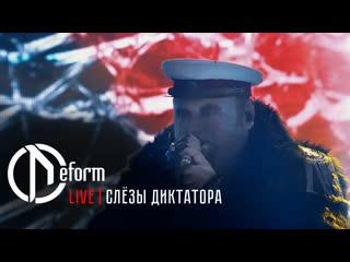 DEFORM | Слёзы диктатора (live 2020)