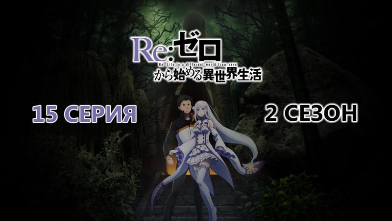 Обзор аниме Re Жизнь в альтернативном мире с нуля 2 сезон 15 серия