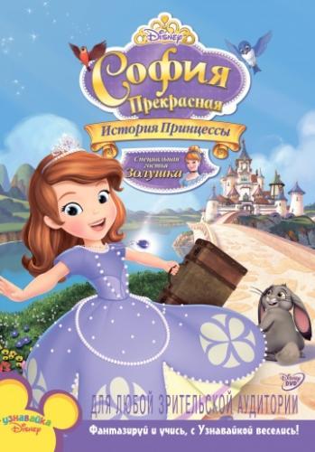 София прекрасная 4 сезон смотреть онлайн мультфильм бесплатно.