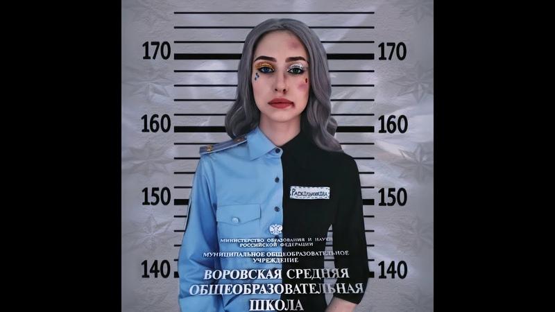 Клип студентки МВД Клип Будущего дознавателя Клип жены полицейского РАСКОЛЬНИКОВА Воровская звезда