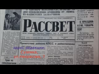"""Суземская газета """"Рассвет""""  - наследница """"Партизанской Правды"""", с 1937 года ведет свою историю в Брянско-Орловской области"""