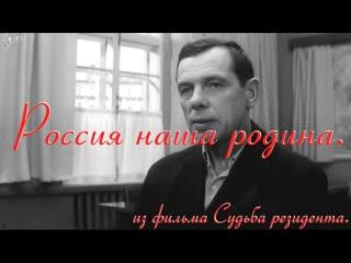 Россия наша родина. Из фильма Судьба резидента. Георгий Жжёнов