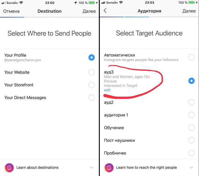 Как редактировать настройки таргета у поднимаемого поста в Instagram?, изображение №2