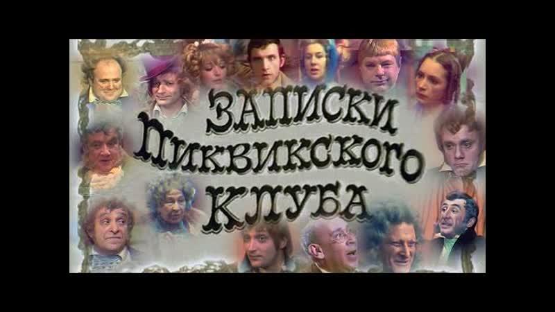Записки Пиквикского клуба Театр им Вахтангова 1 часть 1972