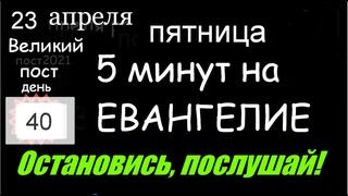 Евангелие дня 5 минут #мирправославия Великий пост 23 апреля среда (день 40 - ой) Библия