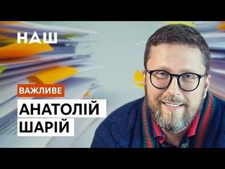 ПОСЛЕДНЕЕ БОЛЬШОЕ ИНТЕРВЬЮ Анатолия ШАРИЯ на телеканале НАШ
