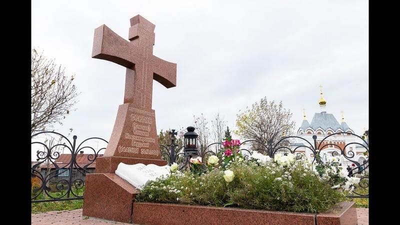 В день памяти епископа Сергия Соколова на его могиле в г Бердске совершена панихида