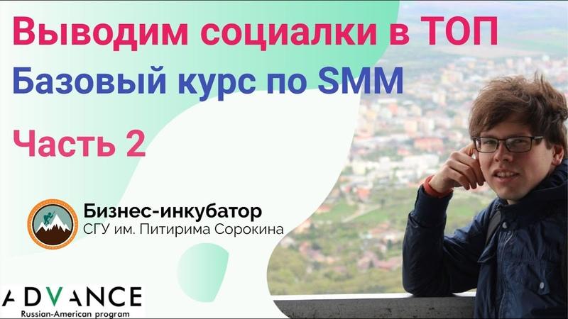 Базовый курс по SMM Часть 2